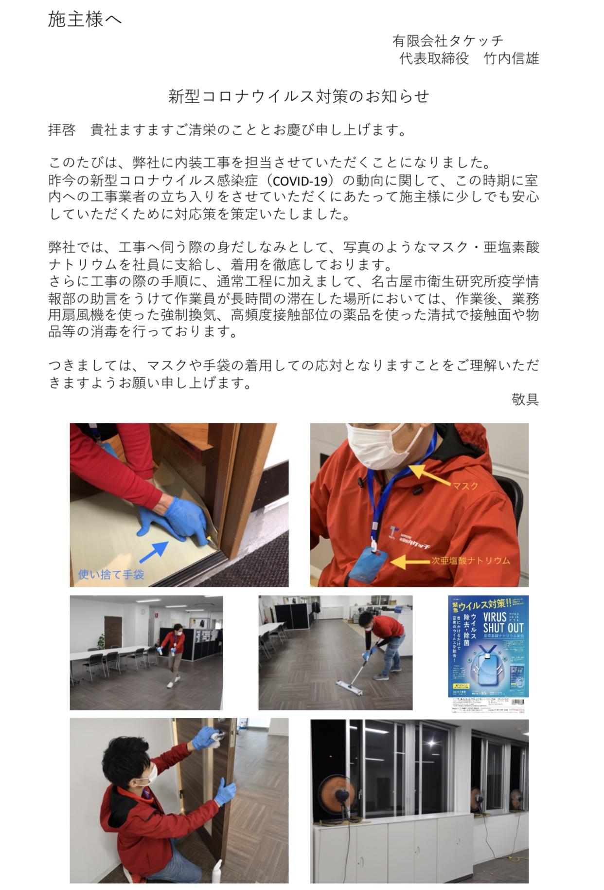 工事時コロナウイルス対策のお知らせ